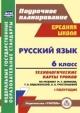 Русский язык 6 кл. Технологические карты уроков по учебнику Баранова, Ладыженской  I полугодие